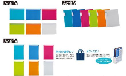 アクティフVシリーズを発売しました!