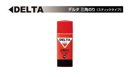 デルタ® 三角のりを発売しました!