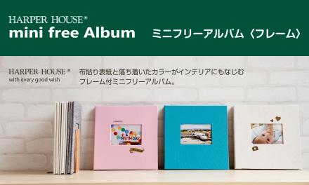 ハーパーハウス ミニフリーアルバムを発売しました!