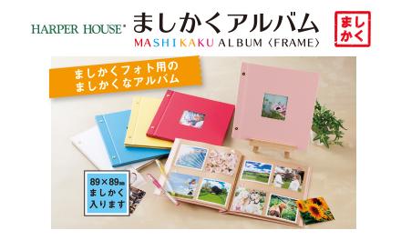 ハーパーハウス ましかくアルバムを発売しました!