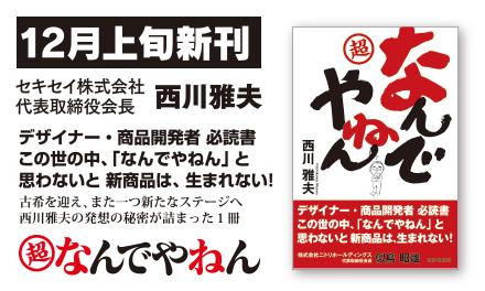 【12月】セキセイ株式会社 代表取締役会長 西川雅夫の新刊が発売されます!