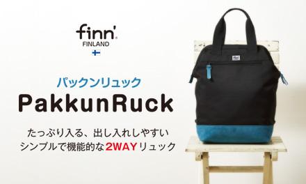 フィンダッシュ® パックンリュック
