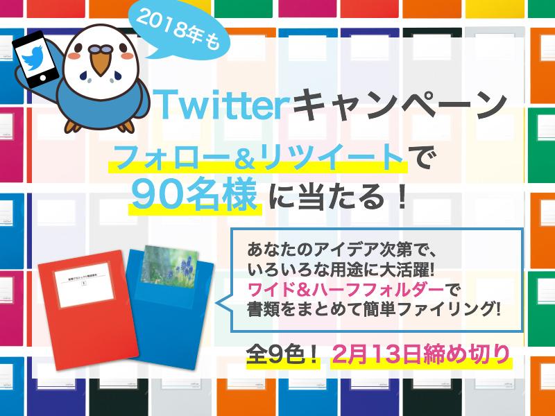 2018ツイッターキャンペーン第1弾のお知らせ