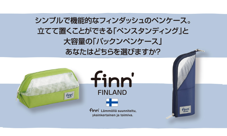 FINN7705_7706notice01