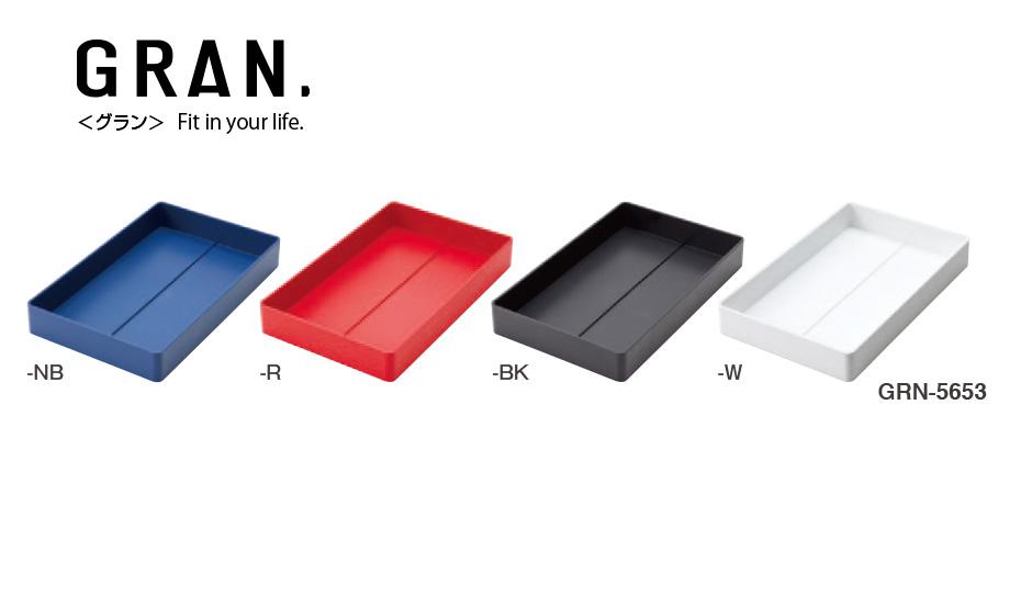 グラン® ブロックケース デスクトレー