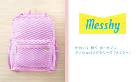 メッシュバッグ〈メッシー〉を発売しました!