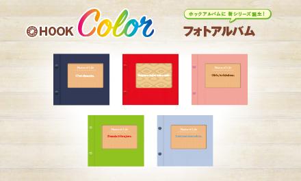 HOOK COLOR フォトアルバム/ボックスを発売しました!