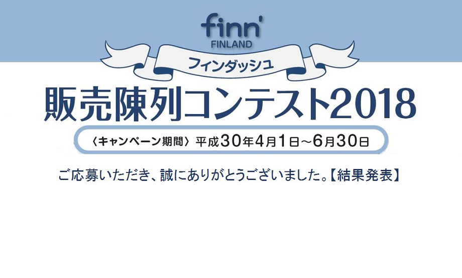 Finn'販売陳列コンテスト2018【フィンランド旅行当選者発表】