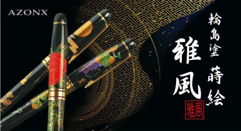 【セキセイプレス2019年6月28日号】G20大阪サミット2019首脳会議の筆記具に「雅風」が採用