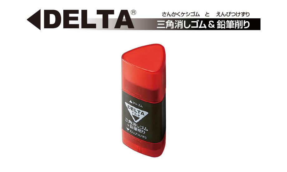 デルタ® 三角消しゴム&鉛筆削りを発売しました!