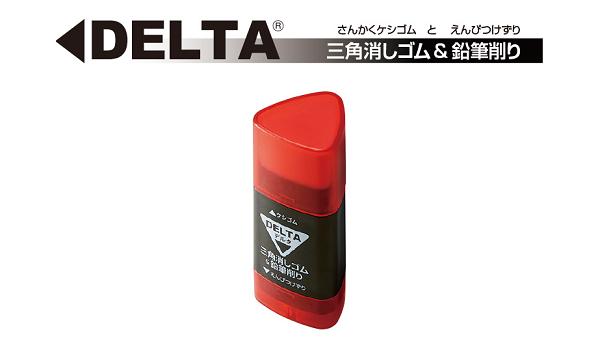 デルタ® 三角消しゴム&鉛筆削り