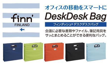 フィンダッシュ® デスクデスクバッグを発売しました!