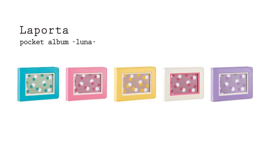 ラポルタ® ポケットアルバム〈ルーナ〉20枚収容
