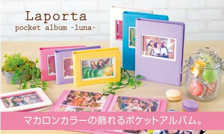 ラポルタ® ポケットアルバム〈ルーナ〉を発売しました!
