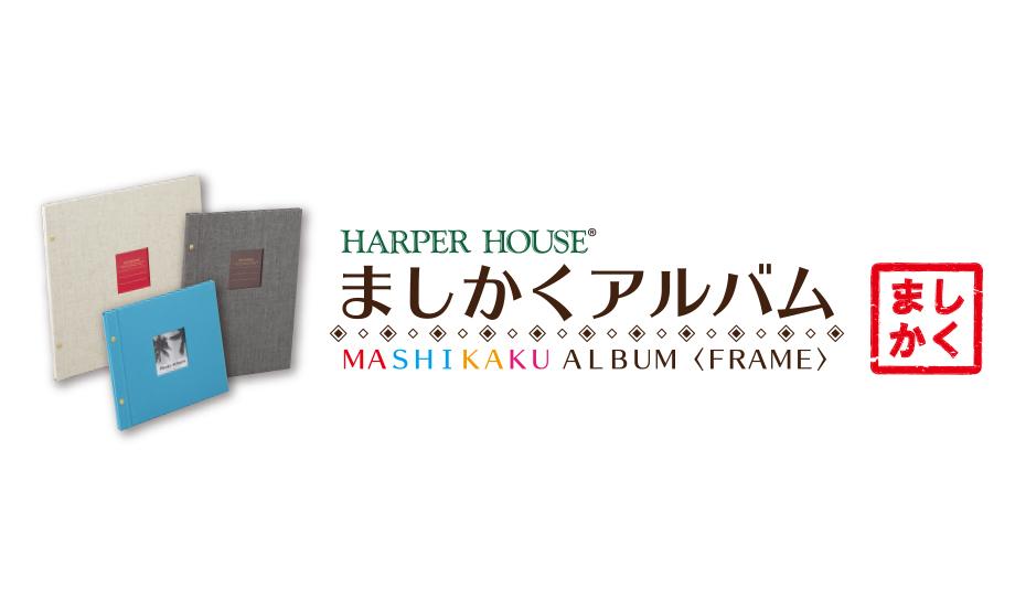 ハーパーハウス ましかくアルバム〈フレーム〉