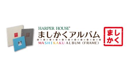 ハーパーハウス ましかくアルバム〈フレーム〉を発売しました!