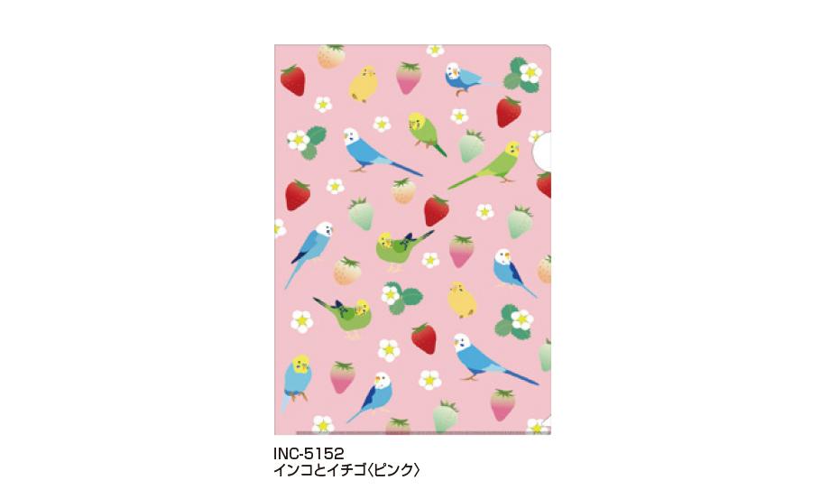 インコクリアファイル