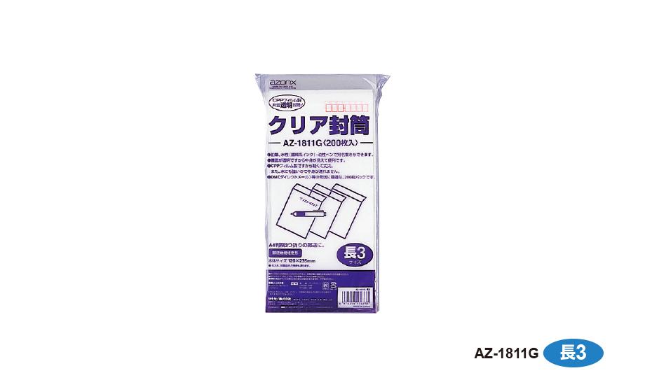 アゾン クリア封筒(業務用)