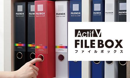 アクティフV ファイルボックスを発売しました!