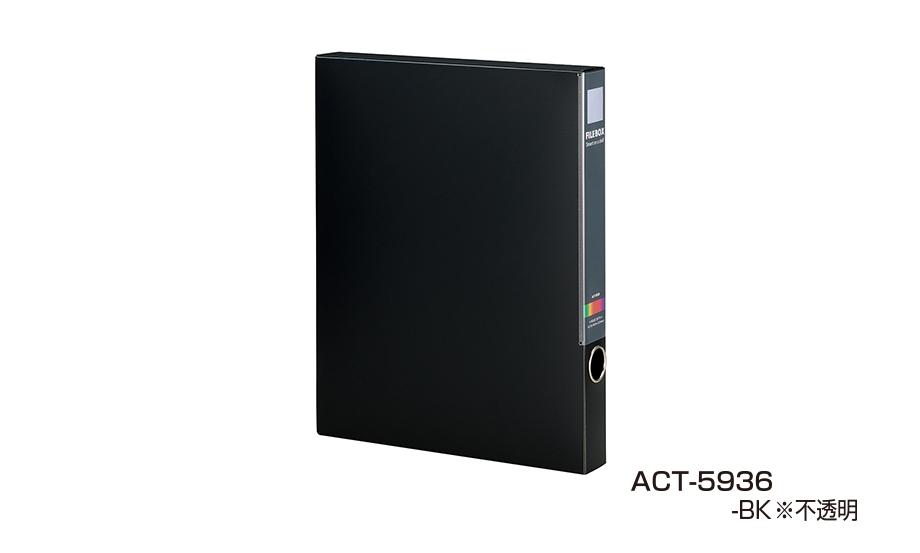 アクティフV ファイルボックス