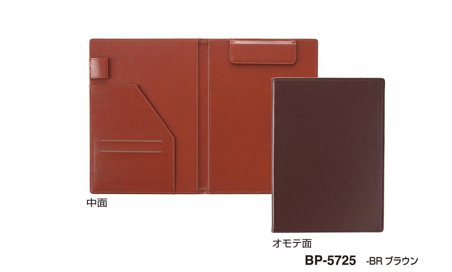 ベルポストクリップファイルA5