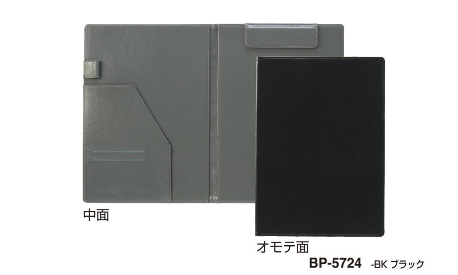 クリップファイルA4ブラック