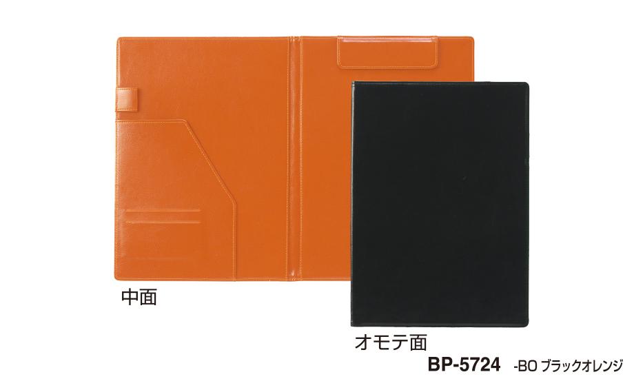 クリップファイルA4ブラックオレンジ