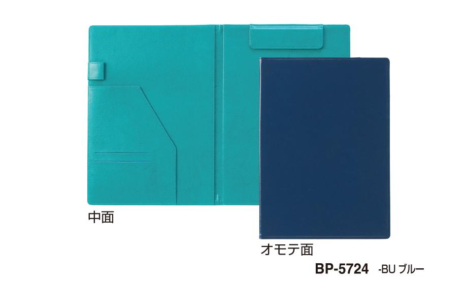クリップファイルA4ブルー