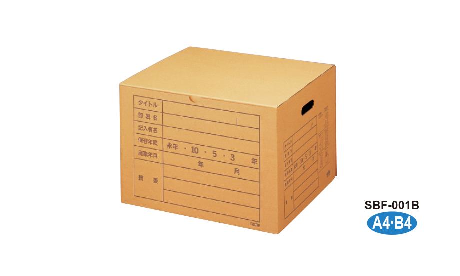 文書保存箱