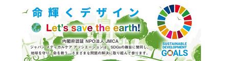 ジャパン メディカル ケア アソシエーションでは、国内外で様々なSDGs推進活動に取り組んでおります。 最新情報をチェックしてください!