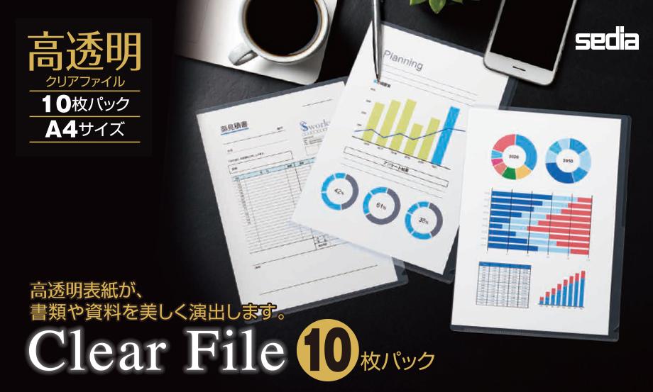 クリアファイル<高透明> 10枚パック