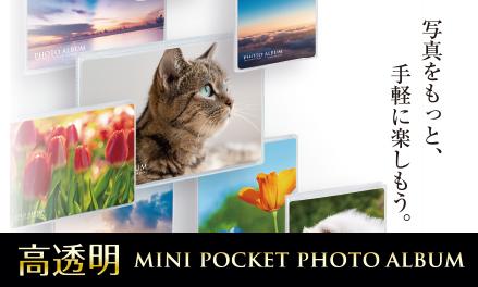 ミニポケ フォトアルバム<高透明>を発売しました!