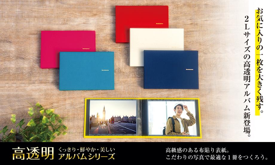 ハーパーハウス® レミニッセンス ミニポケットアルバム<高透明> 2L判40枚収容