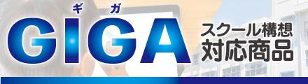 【GIGAスクール構想対応商品のご案内】校内保管用のアイテムや、持ち運びにぴったりなアイテム