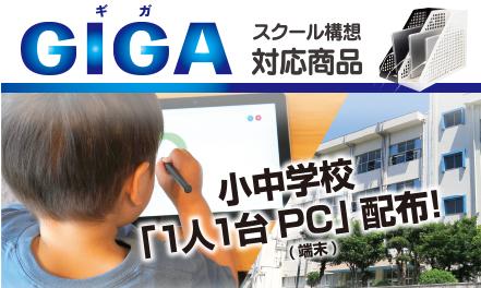 GIGAスクール構想対応商品のご案内ページが出来ました!