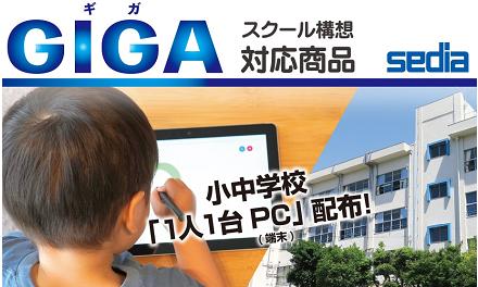 GIGAスクール構想対応商品