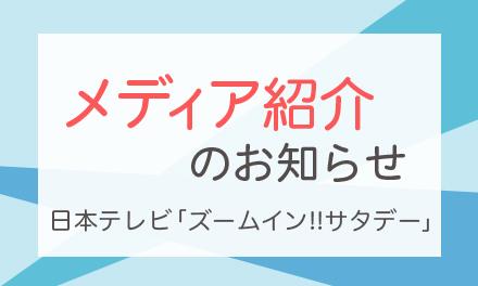 日本テレビ「ズームイン!!サタデー」でスマタテペンが紹介されました!