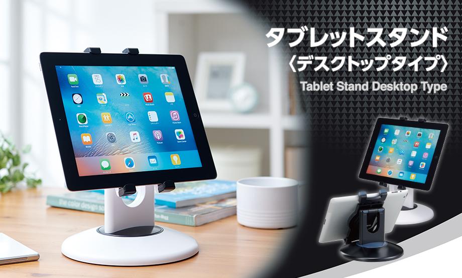 タブレットスタンド <デスクトップタイプ>