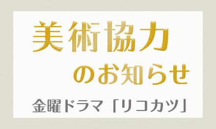 金曜ドラマ「リコカツ」美術協力のお知らせ