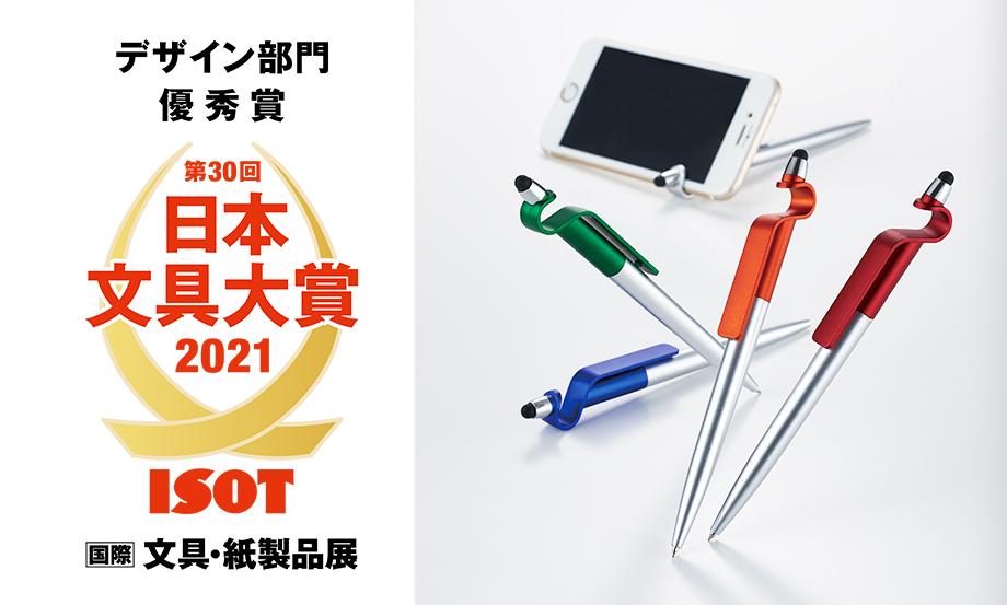 スマタテペンが『第30回 日本文具大賞』優秀賞を受賞しました!