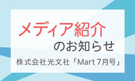 アドワン® レインボー ドキュメントスタンド等が「Mart 7月号」に掲載されました!