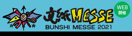文紙MESSE2021公式ホームページです。