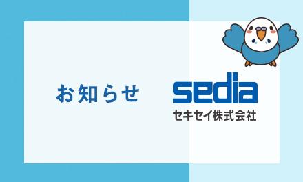 【セキセイプレス2020年6月8日号】セキセイ 西川智也新社長の就任内定のお知らせ