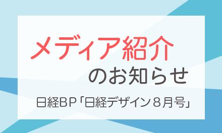 ラポルタ®スマタテペンが「日経デザイン 8月号」に掲載されました!