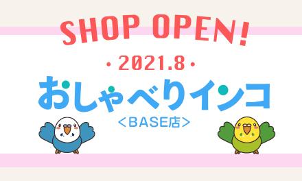 インコくんキャラクターショップ「おしゃべりインコBASE店」がオープンしました!