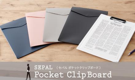 SEPAL ポケットクリップボードを発売しました!