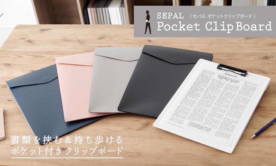 SEPAL ポケットクリップボード