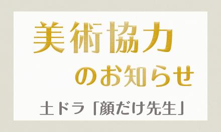 土ドラ 「顔だけ先生」美術協力のお知らせ