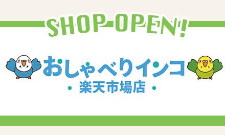 かわいいインコグッズ「おしゃべりインコ楽天市場店」がオープンしました!