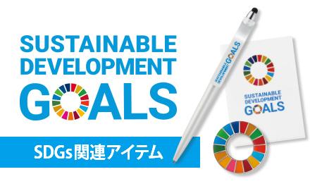 SDGs関連アイテム